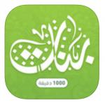 Screen Shot 1438 04 29 at 7.14.23 AM 150x150 - تطبيق بنات الاسلامي فيه قصص واقعيه وتلاوات خاشعه واناشيد