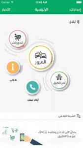 The main application interface 169x300 - تطبيق كلنا أمن يساعد في القبض على إرهابيين حي الياسمين - تحميل وشرح التطبيق