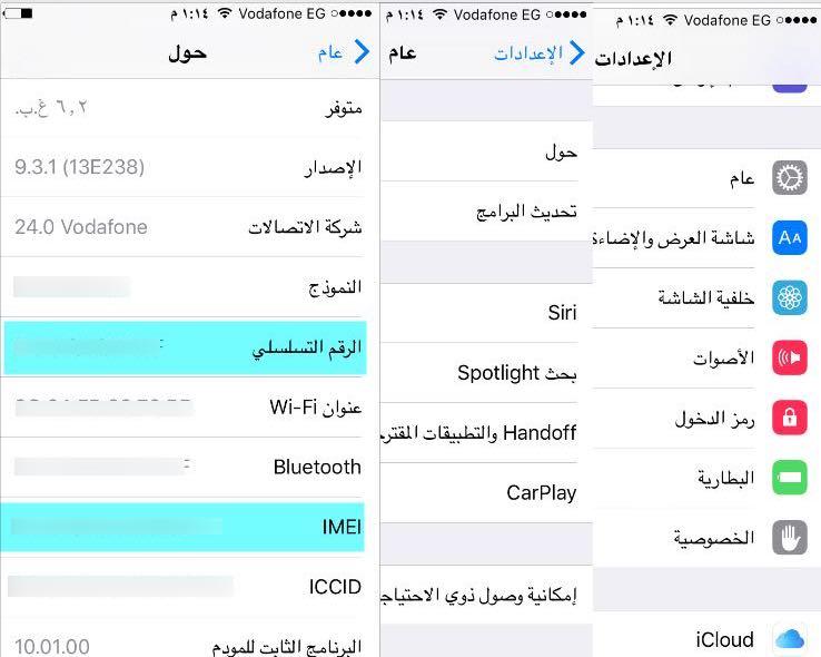 c6a2871610 - افحص جهازك الان بعد انتشار صورة من وزارة التجارة بإستدعاء جهاز iphone 6s بسبب إحتمالية توقف الجهاز بشكل مفاجئ