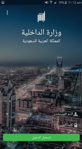1 3 - تطبيق أبشر مقدم من وزارة الداخلية السعودية لإنجاز الخدمات الإلكترونية