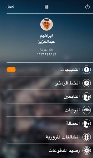 2 3 - تطبيق أبشر مقدم من وزارة الداخلية السعودية لإنجاز الخدمات الإلكترونية