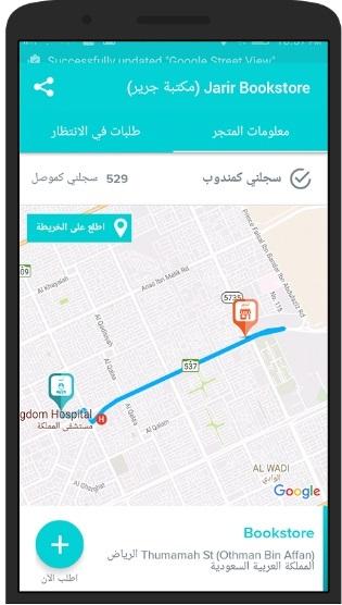 2 8 - تطبيق مرسول يقدم تجربة جديدة في توصيل الطلبات للمنازل بالسعودية