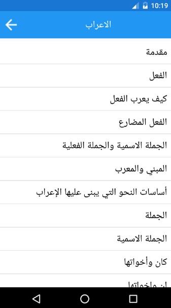 3 337 x 607 - تطبيق الاعراب لتعليم قواعد النحو وتقوية اللغة العربية عبر أجهزة الأندرويد