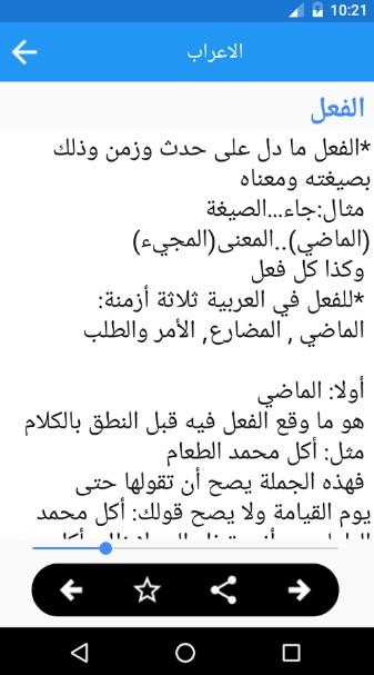 4 337 x 607 - تطبيق الاعراب لتعليم قواعد النحو وتقوية اللغة العربية عبر أجهزة الأندرويد