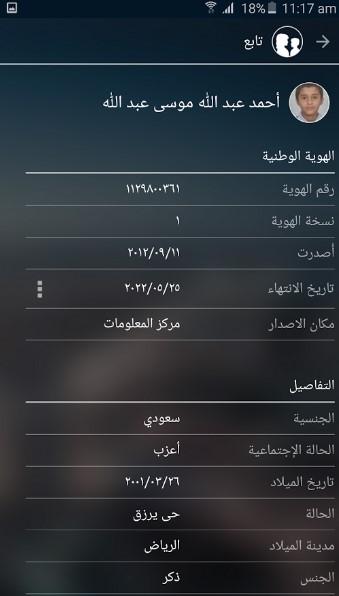 4 5 - تطبيق أبشر مقدم من وزارة الداخلية السعودية لإنجاز الخدمات الإلكترونية