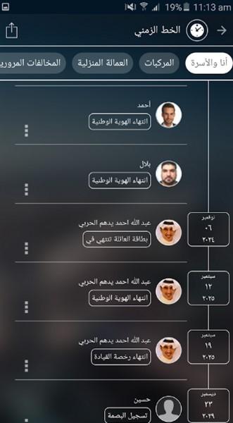 6 4 - تطبيق أبشر مقدم من وزارة الداخلية السعودية لإنجاز الخدمات الإلكترونية