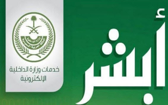 Absher - تطبيق أبشر مقدم من وزارة الداخلية السعودية لإنجاز الخدمات الإلكترونية