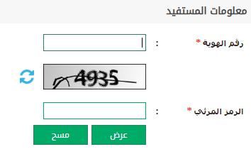 m5alfat - استعلام عن المخالفات المرورية برقم الهوية الوطنية