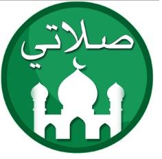 0 - تطبيق صلاتي لأوقات الصلاة وتلاوة القرآن الكريم والأذكار والأدعية والتسبيح