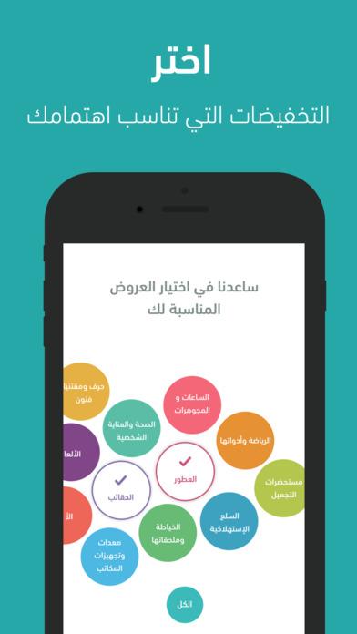 1 - تطبيق تخفيضات لمتابعة كافة تخفيضات المتاجر بالمملكة العربية السعودية