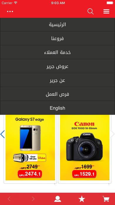 3 2 - تطبيق مكتبة جرير للتسوق والوصول لكل ما يتعلق بالمكتبة الواسعة