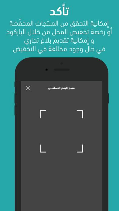 3 - تطبيق تخفيضات لمتابعة كافة تخفيضات المتاجر بالمملكة العربية السعودية