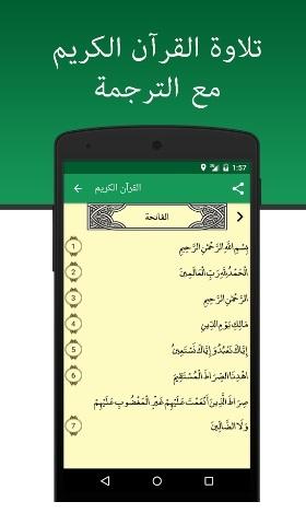 4 3 - تطبيق صلاتي لأوقات الصلاة وتلاوة القرآن الكريم والأذكار والأدعية والتسبيح