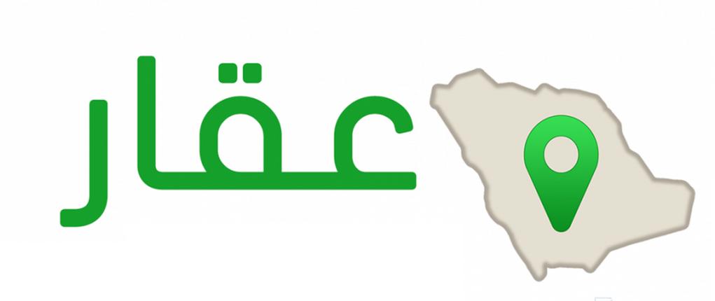 Application aqar - تطبيق عقار للبحث عن العقارات بالسعودية باستخدام خرائط قوقل