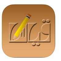 Screen Shot 1438 06 21 at 4.48.42 PM - تطبيقات قدرات - لتدريب الطلاب على اختبار قدرات والتحصيلي