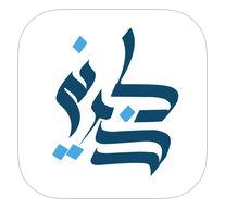 Screen Shot 1438 06 25 at 9.10.24 PM - تطبيقات إسلامية - مجموعة تطبيقات إسلامية مهمة لجوالك