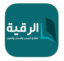 Screen Shot 1438 06 26 at 7.20.39 AM - تطبيقات إسلامية - مجموعة تطبيقات إسلامية مهمة لجوالك
