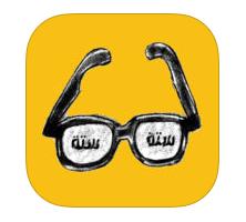 Screen Shot 1438 07 28 at 7.01.38 PM - مجموعة ألعاب عربية للتسلية و لإختبار الذكاء والمعلومات