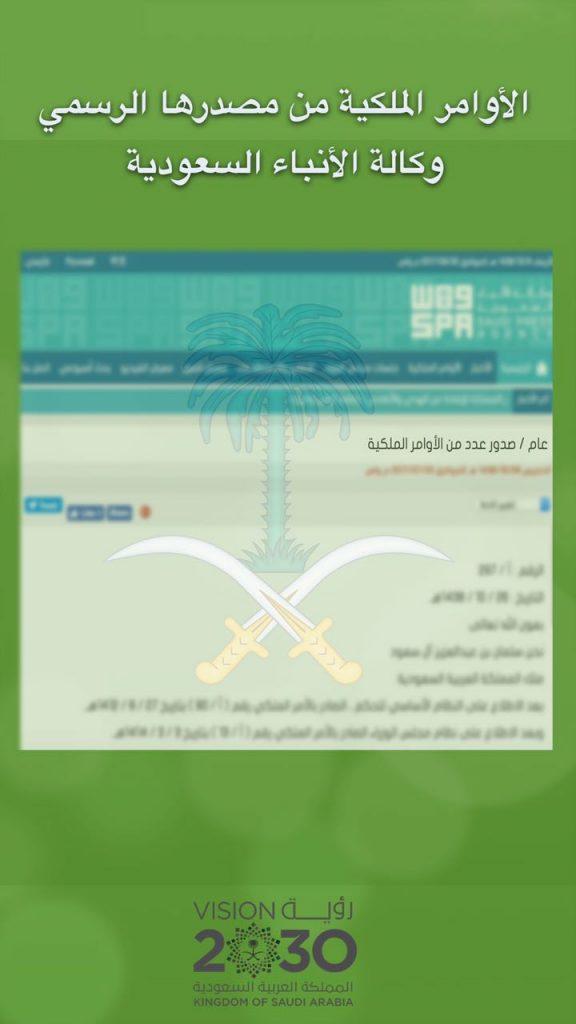 awamer1 576x1024 - أوامر ملكية تطبيق يعطيك الأوامر أول بأول من وكالة الانباء السعودية
