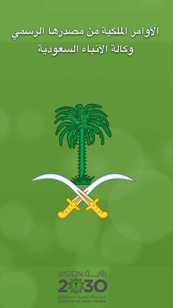 awamer2 576x1024 - أوامر ملكية تطبيق يعطيك الأوامر أول بأول من وكالة الانباء السعودية