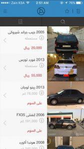 screen696x696 1 169x300 - تطبيق سوق السيارات لبيع وشراء السيارات الجديدة والمستعملة