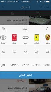screen696x696 2 169x300 - تطبيق سوق السيارات لبيع وشراء السيارات الجديدة والمستعملة