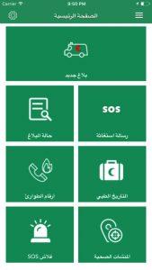 screen696x696 5 169x300 - تطبيق أسعفني لطلب الاسعاف لحالات الطوارئ