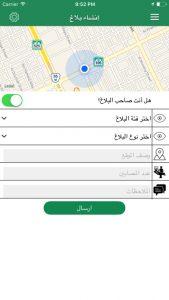 screen696x696 6 169x300 - تطبيق أسعفني لطلب الاسعاف لحالات الطوارئ