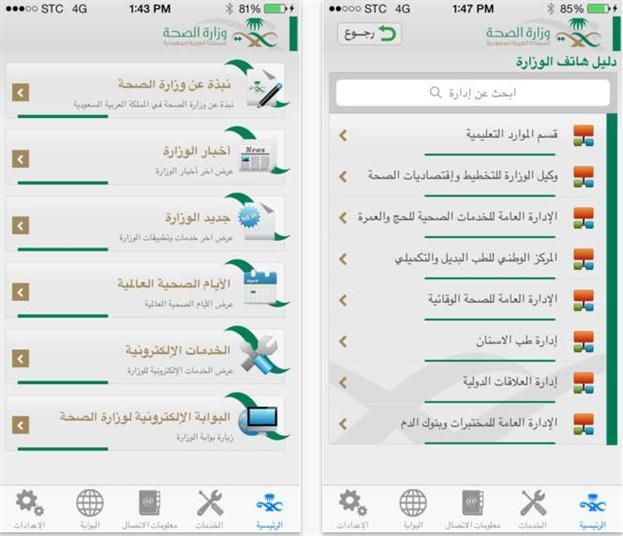 f40a0c70 3c62 46b9 bbd1 9c3c5a7f9102 - تطبيق وزارة الصحة السعودية | تطبيق الوزارة الرسمي مقدم من وزارة الصحة السعودية