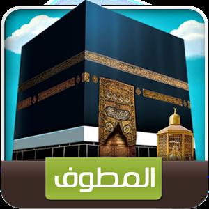 haj - تطبيق المطوف لأداء مناسك الحج والعمره