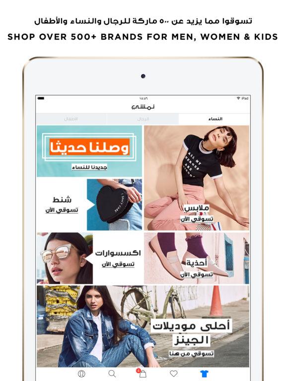 sc1024x768 - تطبيق نمشي - موقع التسوق الإلكتروني الأول للأزياء والملابس وأحدث صيحات الموضة