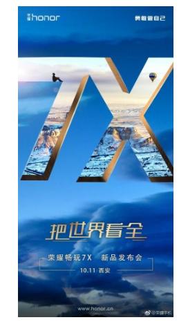 Huawei to launch the Honor 7X - أعلنت شركة هواوي عن موعد إطلاق هاتف Honor 7X الجديد