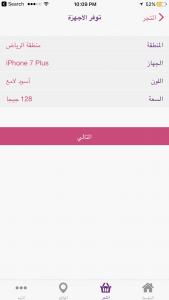 IMG 7587 169x300 - تحديث تطبيق MySTC بإضافة خاصية معرفة توفر أجهزة الجوال بالفروع حول مناطق المملكة