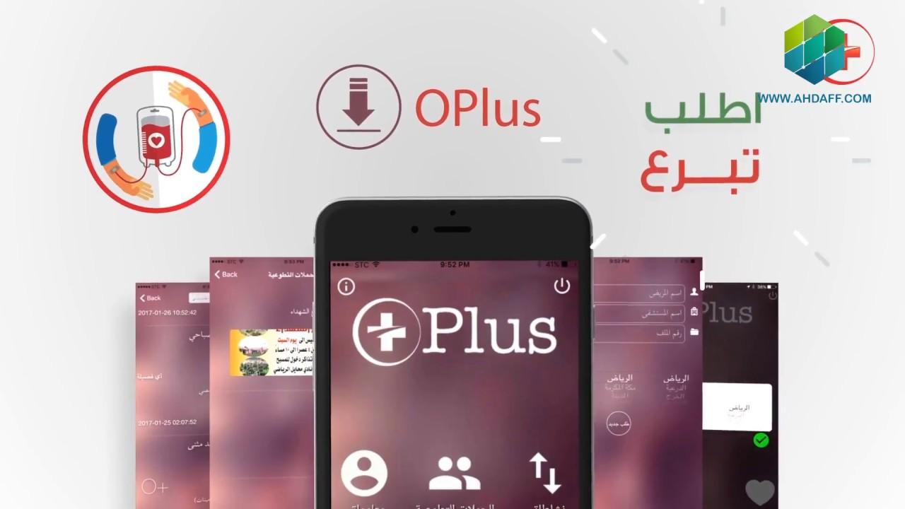 maxresdefault 2 - تطبيق OPlus لإيجاد المتبرعين بالدم بكل سهولة في الحالات الطارئة