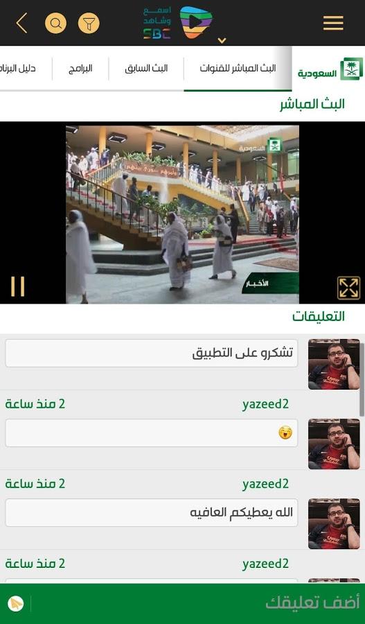 unnamed 4 - تطبيقاسمع وشاهد SBC لمشاهدة القنوات السعودية على أجهزة الآندرويد والآيفون