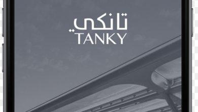 تطبيق تانكي