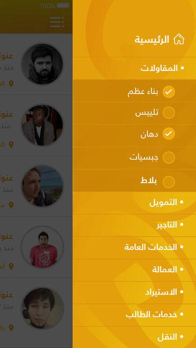 3 1 - تطبيق Zaboon | زبون هو منصة تمكنك من شراء أي منتج أو طلب أي خدمة تريدها