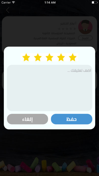 392x696bb4 - تطبيق المدرس الخصوصي لتعرف أفضل المدرسين في منطقتك