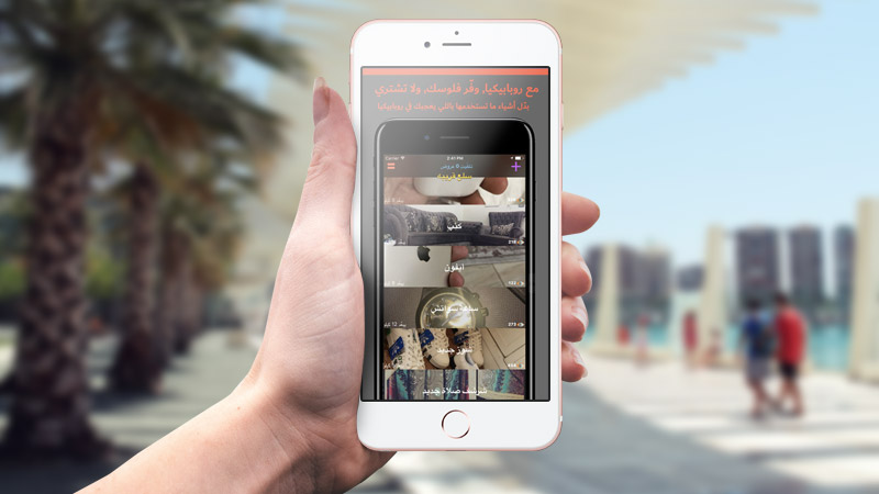 2 1 4 - تطبيق روبابيكيا لتبادل السلع والأجهزة الإلكترونية داخل المملكة السعودية