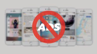 تطبيقات حجب الإعلانات