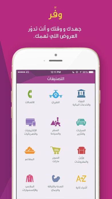 392x696bb 1 - بإمكانك الآن تحميل تطبيق فيييدز للحصول على أفضل العروض المتوفرة في السعودية