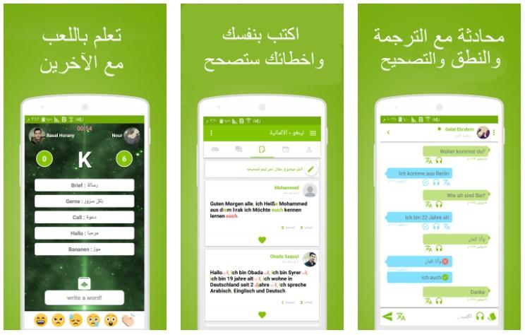 45 2 - تطبيق Lingo لتعلّم عدد كبير من اللغات عن طريق اللغة العربية