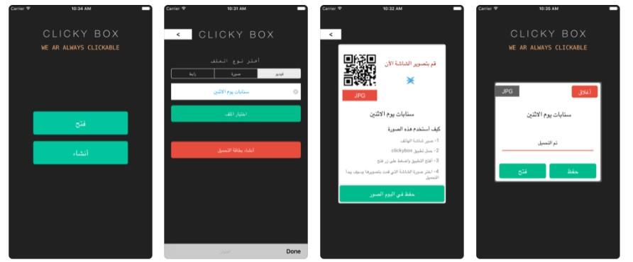 8 1 - تطبيق ClickyBox لكي تنشر رابط مقالة أو فيديو يوتيوب أو صورة على السناب شات والإنستقرام
