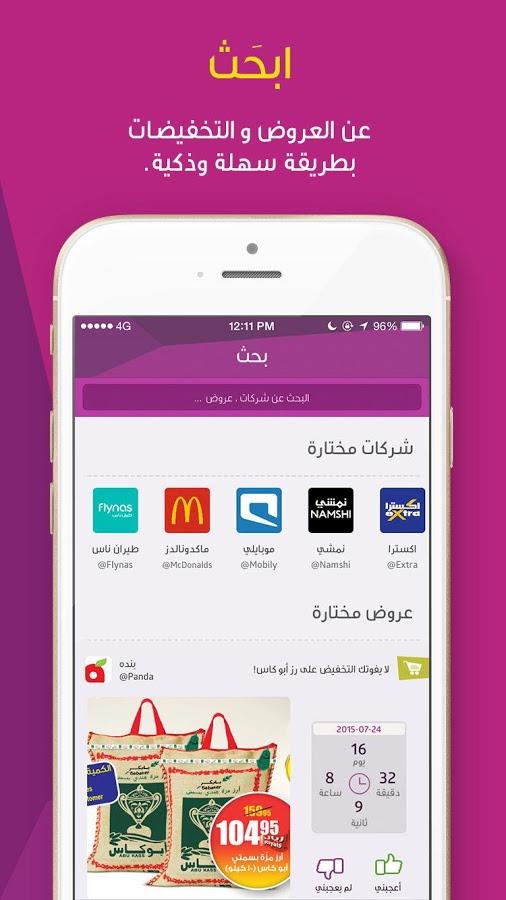 unnamed 2 - بإمكانك الآن تحميل تطبيق فيييدز للحصول على أفضل العروض المتوفرة في السعودية