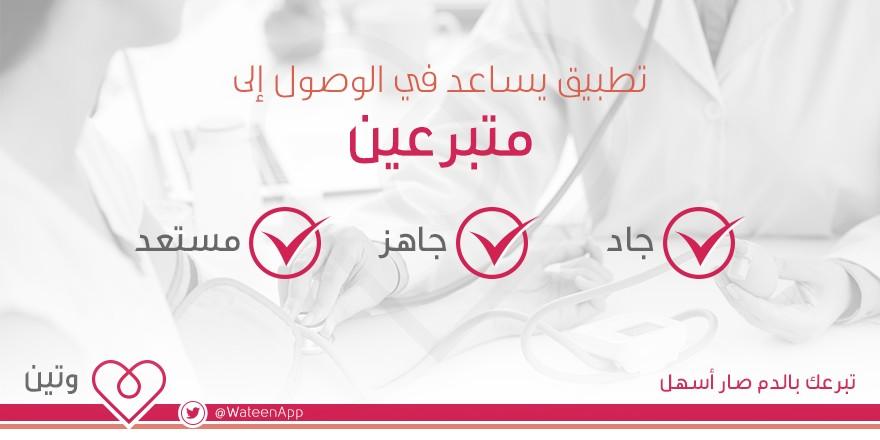 1 8 - تطبيق وتين يسهل عليك التبرع بالدم ومعرفة مراكز التبرع في السعودية