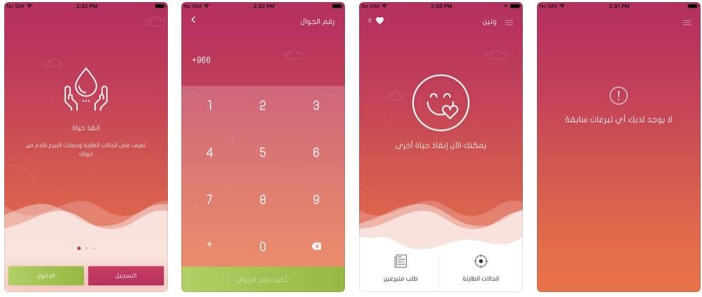 111 1 - تطبيق وتين يسهل عليك التبرع بالدم ومعرفة مراكز التبرع في السعودية
