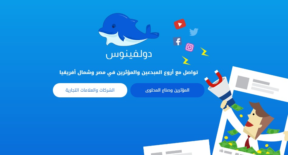 2018 03 28 12 25 18 دولفينوس   الرئيسية - موقع دولفينوس العربي لعرض إعلانك على الحسابات المشهورة بمواقع التواصل الاجتماعي