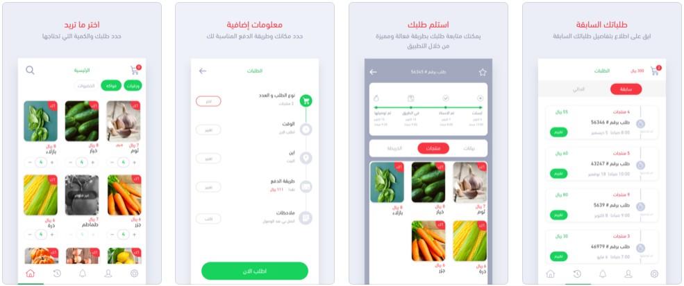 22 4 - تطبيق حصيل لطلب الفواكة والخضروات الطازجة بجودة عالية وسعر مناسب داخل المملكة