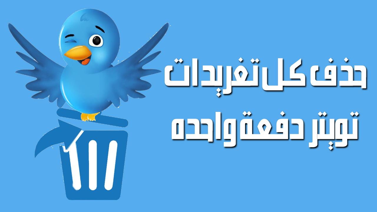 33 3 - هذه المواقع تقدم لك خيار حذف جميع تغريدات تويتر أو مجموعة منها على دفعة واحدة