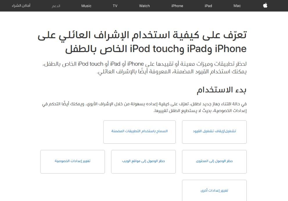 4 4 - آبل تطلق صفحة دعم باللغة العربية لتعريف المستخدمين بأدوات الإشراف العائلي على أجهزة الأطفال